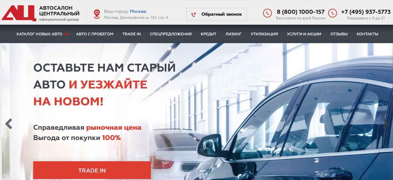 Официальный дилер в москве автосалон центральный автосалон аврора в москве