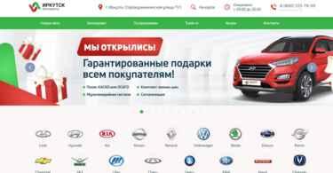 Автосалон Иркутск отзывы