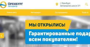 Автосалон Оренбург отзывы