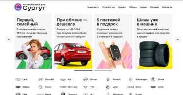 Автосалон Автомобильный Дом Сургут отзывы
