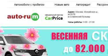 Автосалон Авто Рум отзывы