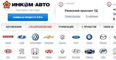 Инком автосалон москва официальный сайт отзывы приставы автомобиль под залог