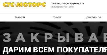 Автосалон СТС Моторс отзывы