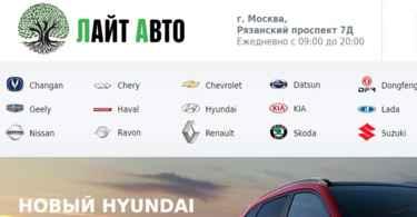 Автосалон Лайт Авто отзывы