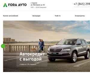 Фора Авто