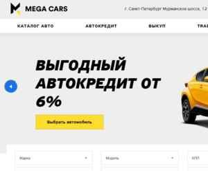 Mega Cars