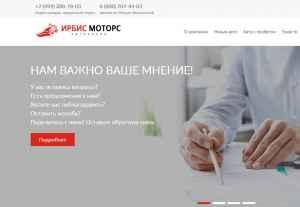 Ирбис Моторс