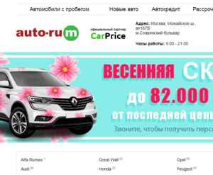Авто Рум
