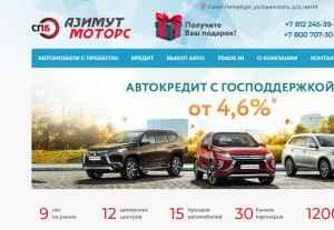 Азимут Моторс