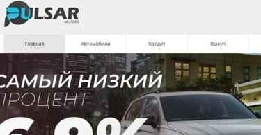 Автосалон Pulsar Motors отзывы