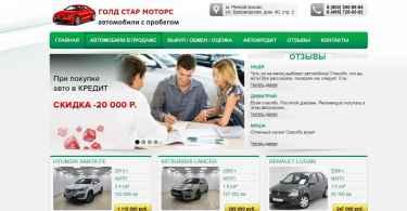 Автосалон Голд Стар Моторс отзывы