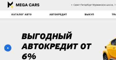 Автосалон Mega Cars отзывы